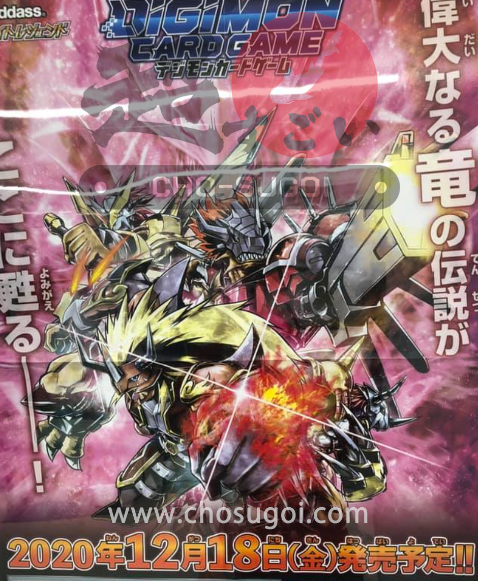 Digimon Card Game BT-04 Great Legend Booster Box [FREE SHIPPING]