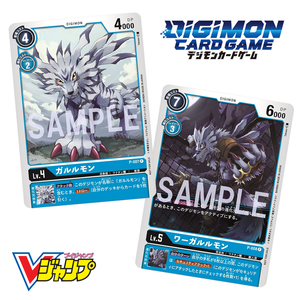 P-007 P-008 Promo Set - Garurumon And Were-Garurumon