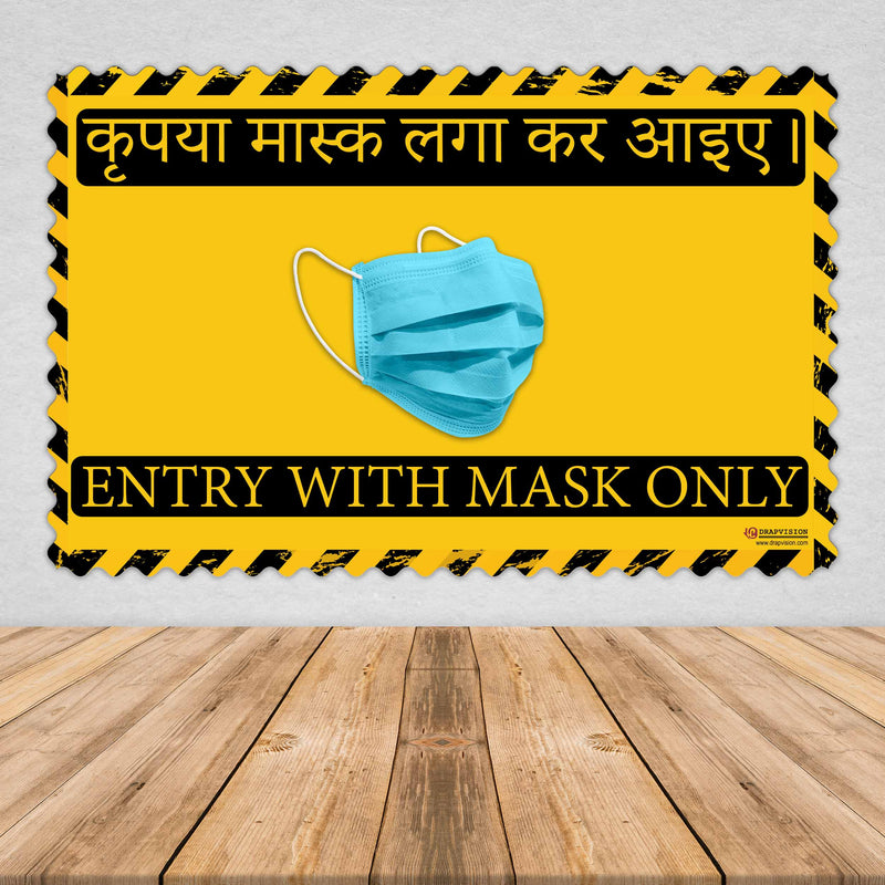 Entry with Mask