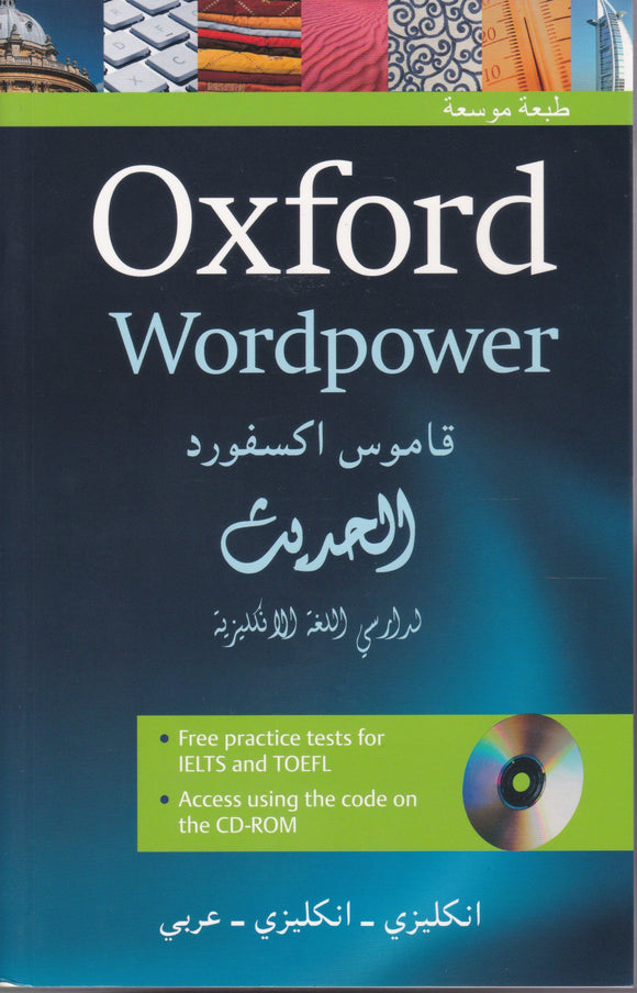 Oxford Wordpower English - English - Arab