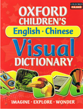 Load image into Gallery viewer, OxfordFajar: Oxford Children's English - Chinese Visual Dictionary