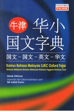 Load image into Gallery viewer, OxfordFajar: Kamus Bahasa Melayu / Malay - Inggeris / English - Cina / Chinese SJKC Dictionary