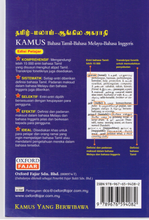 Load image into Gallery viewer, Kamus Bahasa Tamil - Melayu / Malay - Inggeris / English