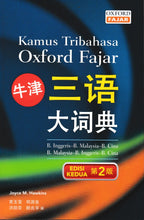 Load image into Gallery viewer, OxfordFajar: Kamus Tribahasa Oxford Fajar ( Bahasa Inggeris / English - Melayu / Malay - Cina / Chinese ) Edisi Ke-2