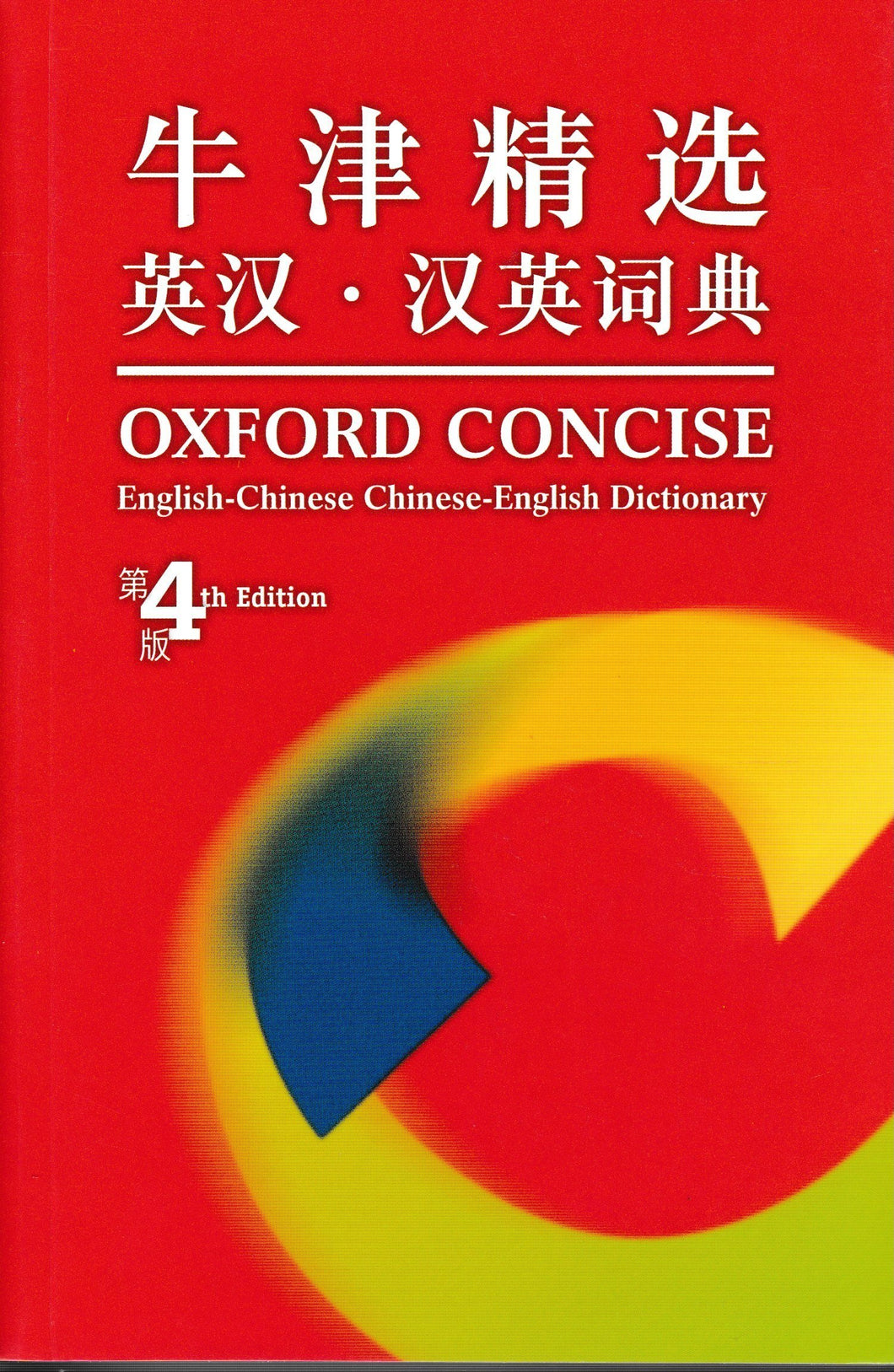 OxfordUniversityPress: Oxford Concise English - Chinese Chinese - English Dictionary 4th Edition