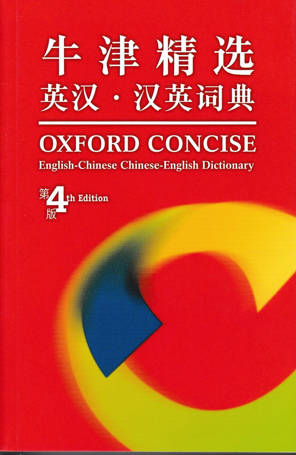 Oxford Concise English - Chinese Chinese - English Dictionary 4th Edition