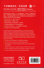 Load image into Gallery viewer, OxfordUniversityPress: Oxford Concise English - Chinese Chinese - English Dictionary 4th Edition