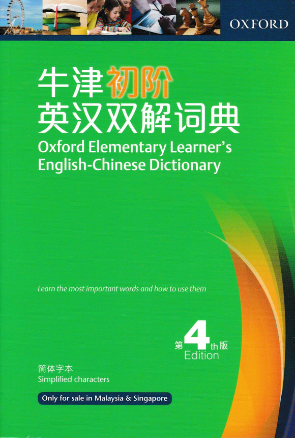 Oxford Elementary Learner's English - Chinese Dictionary 4th Edition