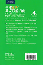 Load image into Gallery viewer, OxfordUniversityPress: Oxford Elementary Learner's English - Chinese Dictionary 4th Edition