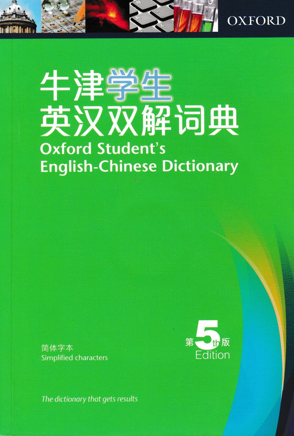 Oxford Student's English - Chinese Dictionary 5th Edition With CD - ROM