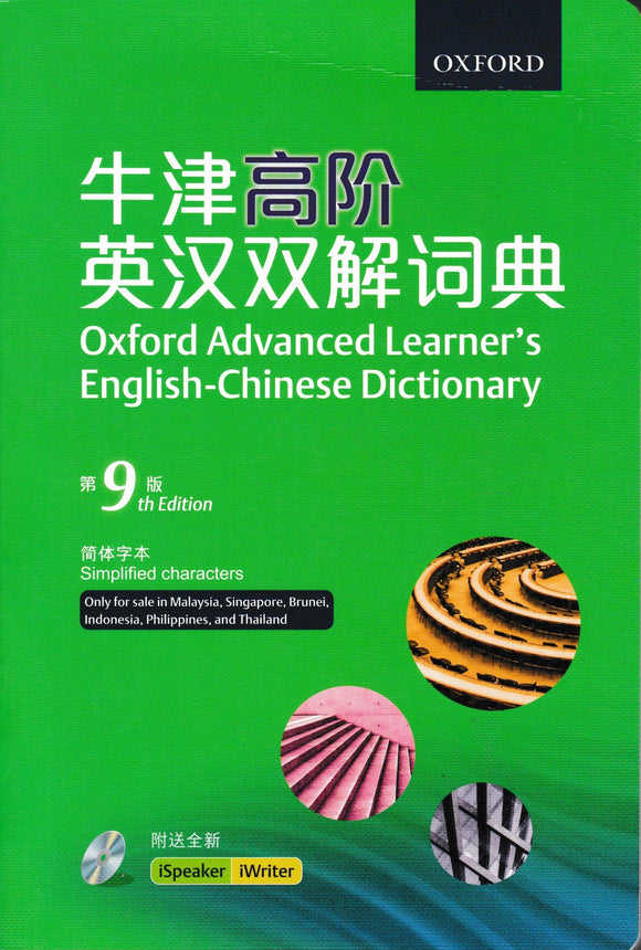 Oxford Advanced Learner's English - Chinese Dictionary 9th Edition With CD - ROM