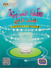 Load image into Gallery viewer, DBP: Buku Teks Bahasa Arab Tahun 4