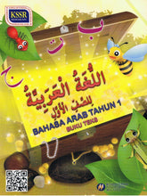 Load image into Gallery viewer, DBP: Buku Teks Bahasa Arab Tahun 1