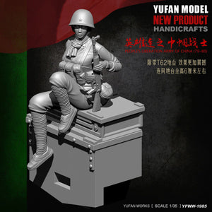1:35 Chinese Soldier 1979-80 Female China-Vietnam War Resin Scale Figure YFWW35-1985 - Yufan Models Store