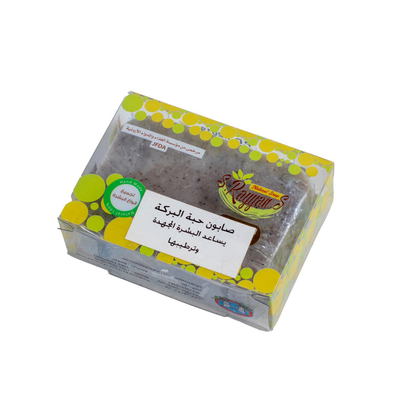 Black Seed Face & Body Natural Soap