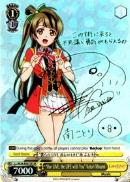 "LL/W24-E007SP ""Our LIVE, the LIFE with You"" Kotori Minami (Foil)"