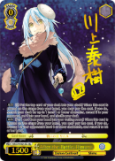 TSK/S70-E001SEC After the Battle, Rimuru (Foil) - That Time I Got Reincarnated as a Slime English Weiss Schwarz Trading Card Game
