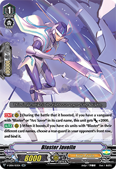 V-EB06/013EN Blaster Javelin - Light of Salvation, Logic of Destruction Cardfight!! Vanguard! English Trading Card Game