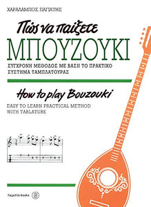How to play Bouzouki / Pos na paixete bouzouki (Greek-English edition)