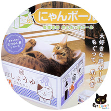 Load image into Gallery viewer, 日式貓窩紙箱貓抓板 - 水樽箱 - Petlovers