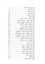 Load image into Gallery viewer, Chaldean NT [cldA] (Arabic script)