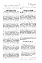 Load image into Gallery viewer, Gujarati (guj)