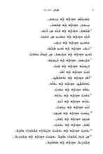 Load image into Gallery viewer, Chaldean NT [cldS] (Syriac script)