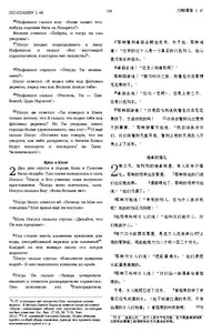 Russian-Chinese Bilingual NT