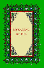Load image into Gallery viewer, New Testament in Uzbek