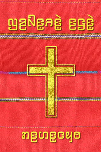 The New Testament in the Kayah Language