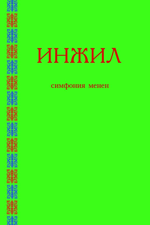 Kyrgyz New Testament with Concordance