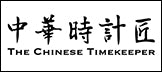 Chinese Timekeeper Watches