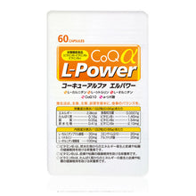 Load image into Gallery viewer, CoQ alpha L power 4pack set