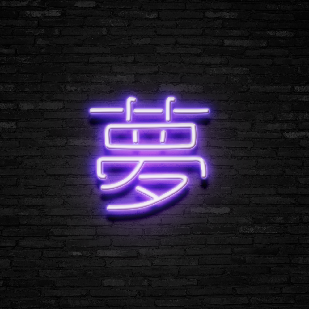 Japanese Dream - Neon Sign