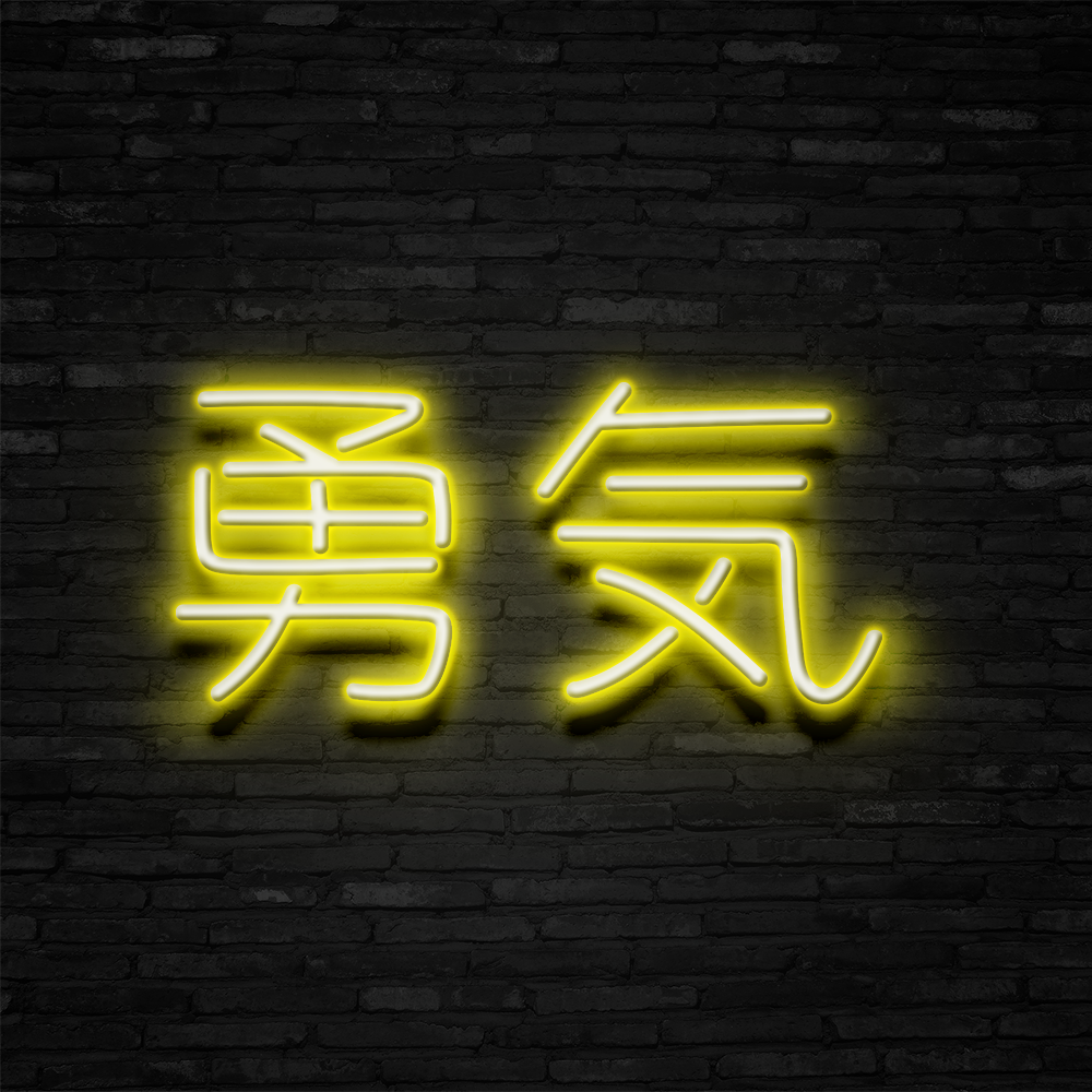 Japanese 'Bravery' - Neon Sign