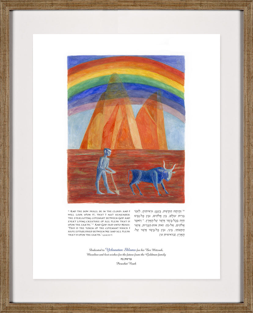 A10255 Parashat  Noah  - The rainbow