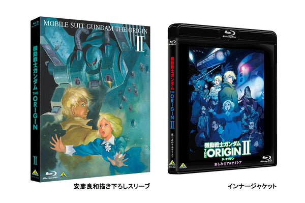 Gundam The Origin II - Blu-ray Collector's Edition