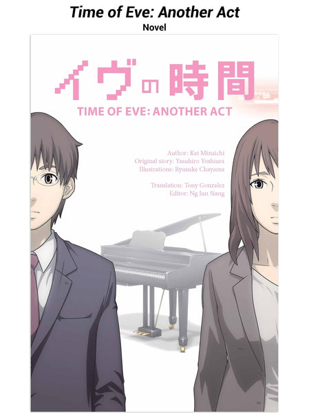 Time of Eve: Another Act - Novel