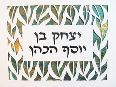 hebrew name yitzchak jewish papercut art