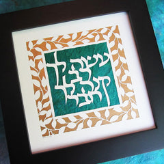 get yourself a teacher jewish papercut art