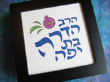 hebrew name hadara hebrica jewish papercut art