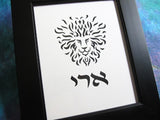 ari jewish name hebrica jewish papercut art
