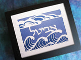 hebrew-name-avital-jewish-papercut-art
