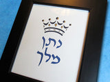 hebrew name natan hebrica jewish papercut art