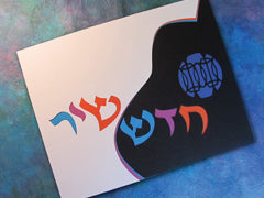 awards and recognition hebrica jewish papercut art