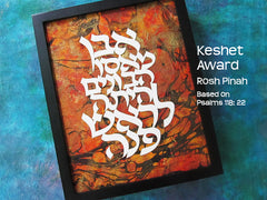 keshet lgbt awards jewish artist kim phillips