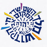 shemot-hebrew-names-for-god-jewish-papercut-art