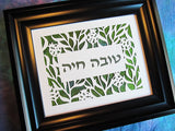 hebrew name tovah hebrica jewish papercut art