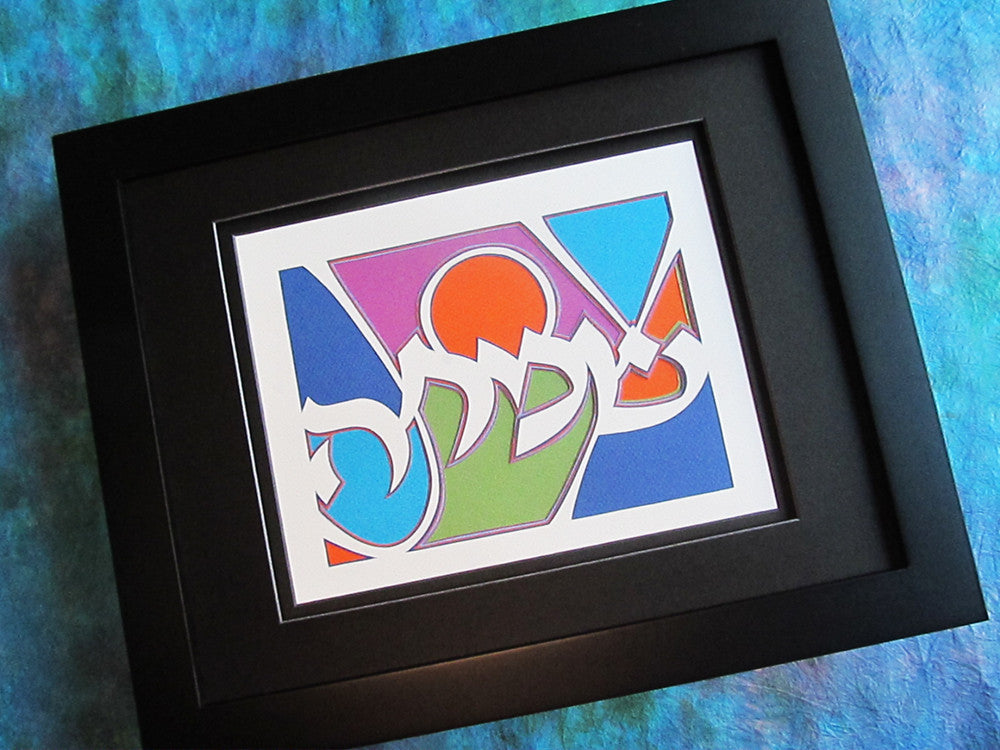 Hebrew Name Simchah - Jewish Paper Cut Art