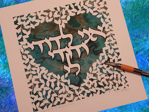 Ani L'dodi - I Am My Beloved's - Jewish Paper Cut Art